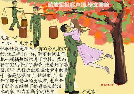 军事恋爱漫画图片